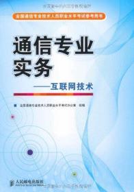 全国通信专业技术人员职业水平考试参考用书:通信专业实务·互联网技术