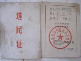 沈阳市选民证 1983