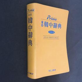 东亚韩中辞典