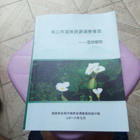 海口市湿地资源调查报告《送审稿》《湿地动物》《湿地植物》三册合售