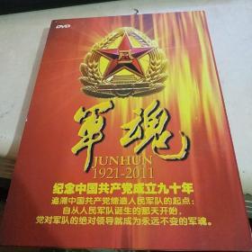 DVD 军魂 纪念中国共产党成立九十年 (精装5碟)
