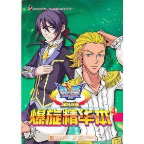 战斗王系列飓风战魂 爆旋精华本(4)