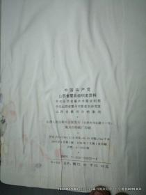 中国共产党山西省霍县组织史资料 1935--1990  书受潮发霉 品如图 免争议,