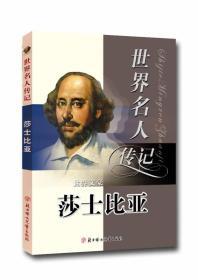 库存新书  世界名人传记丛书:世界文豪 莎士*亚