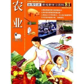 新视野学习百科81:农业