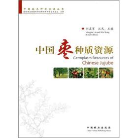 中国林木种质资源丛书:中国枣种质资源