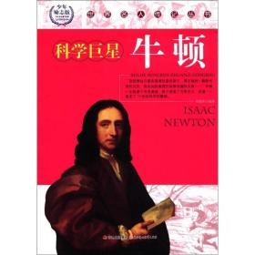 世界名人传记丛书:科学巨星牛顿(少年励志版)