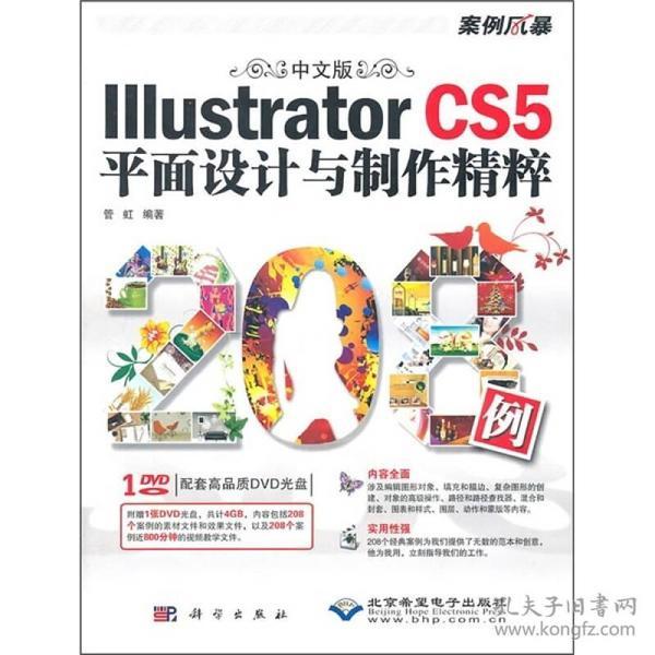 安例风暴:中文版Illustrator CS5 平面设计与制作精粹208例