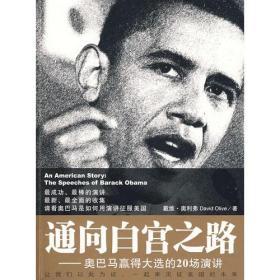 现货-通向白宫之路:奥巴马赢得大选的20场演讲