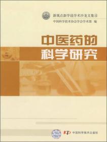 新观点新学说学术沙龙文集:中医药的科学研究