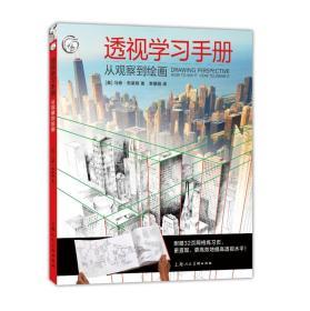 透视学习手册:从观察到绘画/西方经典美术技法译丛