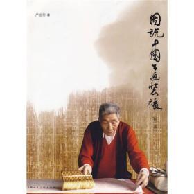 图说中国书画装裱 (第二版)