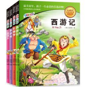 中国经典四大名著系列 红楼梦 彩图注音版 (全四册不单发)  K8