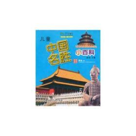 库存新书  我的*套小百科--儿童中国名胜小百科【注音版】
