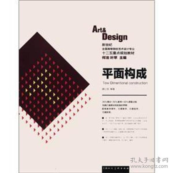 新世纪全国高等院校艺术设计专业十二五重点规划教材:平面构成