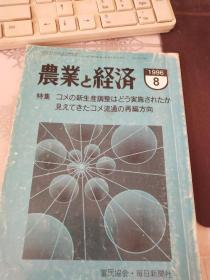 农业 经济 1996年8(日文原版)