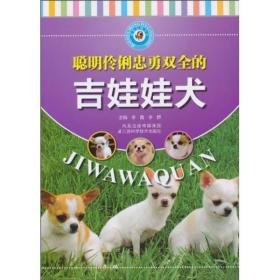 聪明伶俐忠勇双全的吉娃娃犬9787534573569 李晶 李群