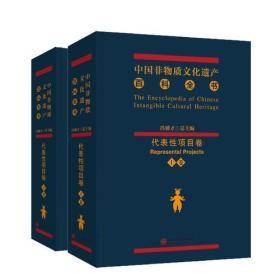 中国非物质文化遗产百科全书·代表性项目卷(上、下)