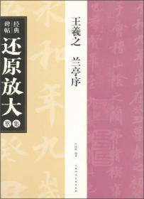经典碑帖还原放大集萃:王羲之·兰亭序