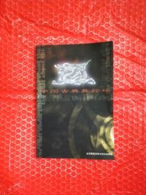 中国古典舞论坛
