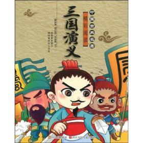 中国古典名著精彩阅读:三国演义(注音版)