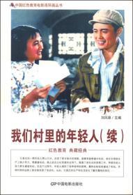 中国红色教育电影连环画-我们村里的年轻人(续)