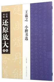王羲之《小楷书选》---经典碑帖还原放大集萃