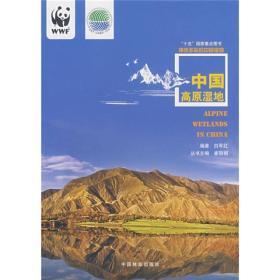 神奇多彩的中国湿地:中国高原湿地
