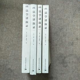 法学讲演录(全四册)