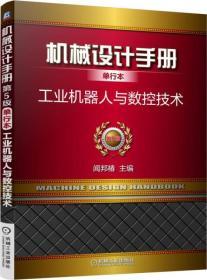 机械设计手册单行本 工业机器人与数控技术(单行本 第5版)