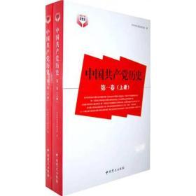 中国共产党历史[  第一卷]