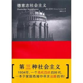 德意志社会主义