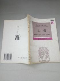 正版  新世纪万有文库 上帝  辽宁教育出版社  1版1印  品净无迹
