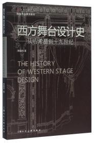 西方舞台设计史 从古希腊到十九世纪