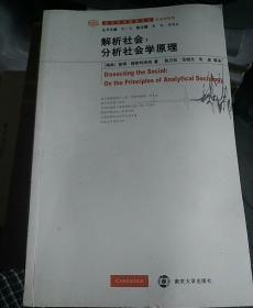 解析社会:分析社会学原理