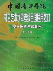 中国音乐学院社会艺术水平考级全国通用教材:基本乐科考级教程(1、2级)