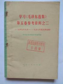学习【毛泽东选集】第五卷参考资料之二-河北人民出版社出版
