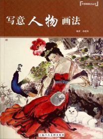 中国画画法丛书:写意人物画法