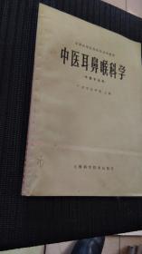 中医耳鼻喉科学(中医专业用)