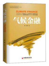 气候金融 王遥 中国经济出版社 9787513615303