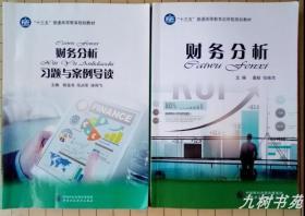 财务分析习题与案例导读9787509580462