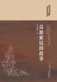 百年经典文学轻阅读书系:高加索民间故事