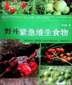 惠民小书屋:野外紧急维生食物