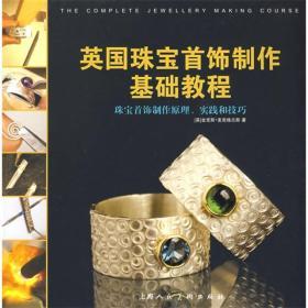 英国珠宝首饰制作基础教程
