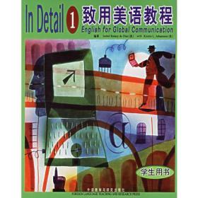 致用美语教程:学生用书1