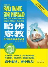 中学英语新课标英汉双语阅读丛书:哈佛家教