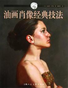 油画肖像经典技法:西方经典美术技法译丛
