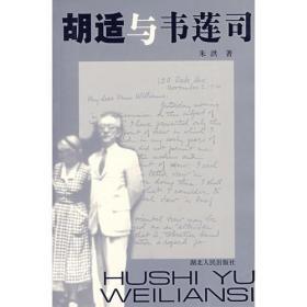 胡适与韦莲司 洙洪  湖北人民出版社 9787216037563
