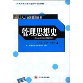 管理思想史/人力资源管理丛书王建军杨智恒四川大学出版社9787561