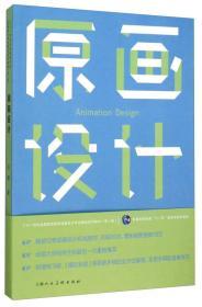 原画设计 汪璎 上海人民美术出版社 9787532296750